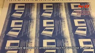Типография Noprint.ru - печать самоклеящихся стикеров офсетным способом(, 2018-01-31T18:22:59.000Z)