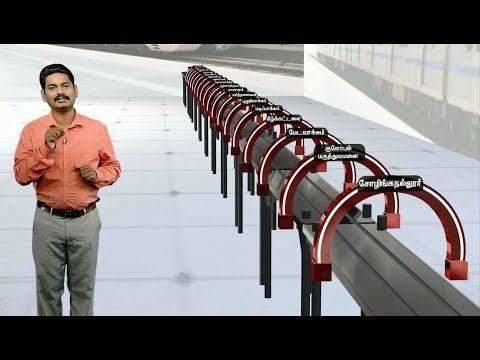 சென்னை 2ம் கட்ட மெட்ரோ ரயிலின் 3 வழித்தடங்கள் பற்றிய தகவல் #Chennai #Metro