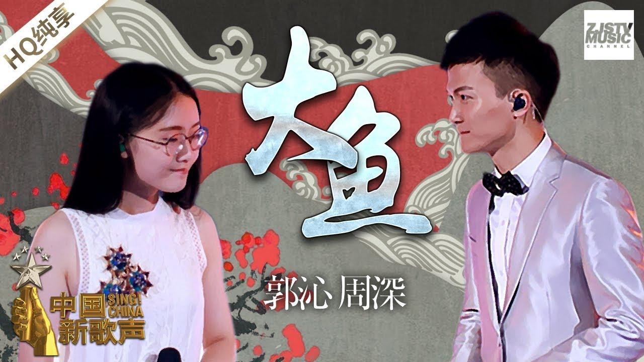 【纯享版】 周深 郭沁《大鱼》 《中国新歌声2》第10期 SING!CHINA S2 EP.10 20170915 [浙江卫视官方HD]