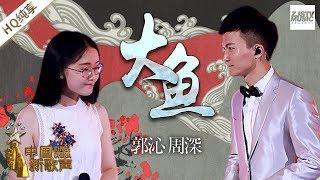 【纯享版】 周深 郭沁《大鱼》 《中国新歌声2》第10期 SING!CHINA S2 EP.10 20170915 [浙江卫视官方HD] thumbnail