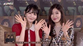 Davichi 다비치 - Full interview (1ST LIVE in Taipei)