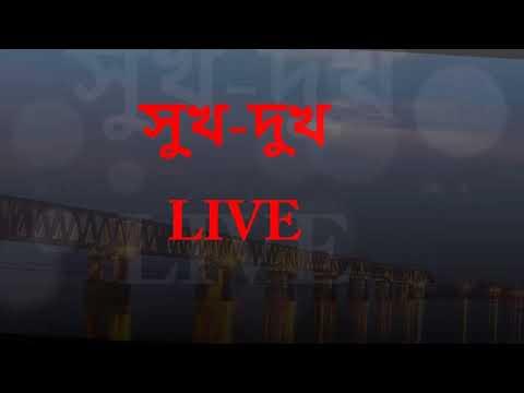 সুখ-দুখ LIVE : xukhdukh.com ৰ লাইভ ষ্টিমিং চেনেল 'পৰিচিতি'