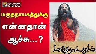 மருதநாயகத்துக்கு என்னதான் ஆச்சு...? | Marudhanayagam | Kamal Haasan | #PTDigital