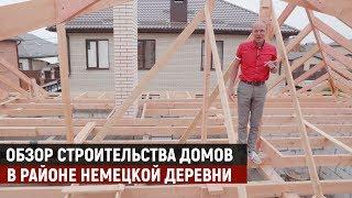 ОБЗОР ПРОЦЕССА СТРОИТЕЛЬСТВА В НЕМЕЦКОЙ ДЕРЕВНЕ   Строительство дома в Краснодаре