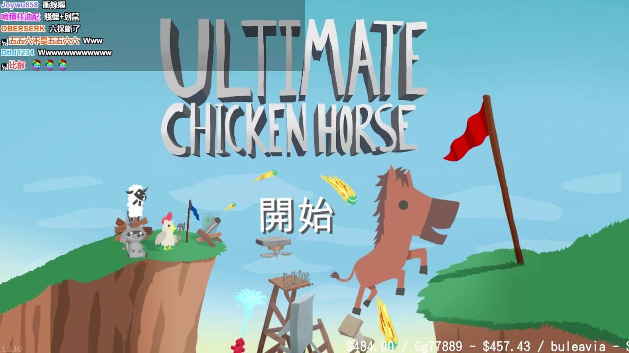【魯蛋】PC 中秋中 9/15 (part3) 玩超級雞馬 - YouTube