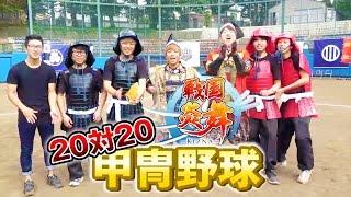 【20対20】YouTuber甲冑野球対決!戦国炎舞! thumbnail