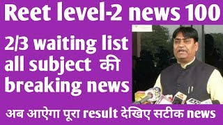 Reet level -2  2/3 waiting list all subject news