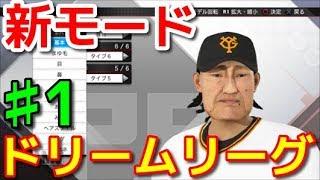【プロ野球スピリッツ2019】目指せ全国最強球団!ドリームリーグ実況プレイ♯1