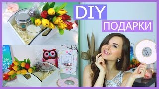 DIY ПОДАРКИ  БЛИЗКИМ l СВОИМИ РУКАМИ(ЛАЙФХАК l ХЕНДМЕЙД: https://www.youtube.com/channel/UCitJOUJOEkSYA5pc7v3XUCA?sub_confirmation=1 ВЛОГОВЫЙ КАНАЛ: ВЛОГОВЫЙ КАНАЛ: ..., 2016-03-05T03:00:00.000Z)