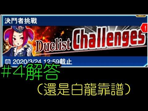 【遊戲王Duel Links決鬥者挑戰】#4解答(青眼白龍) - YouTube