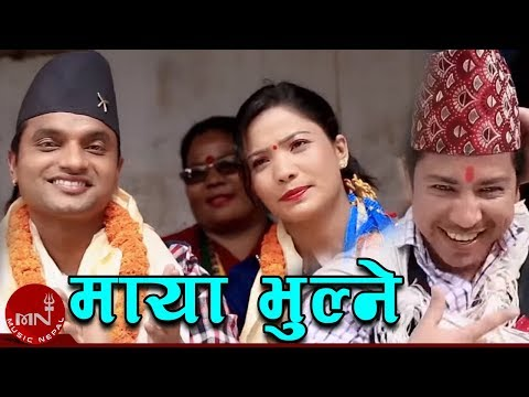 Maya Bhulne Nepali Full Song by Pashupati Sharma & Jamuna Sanam HD
