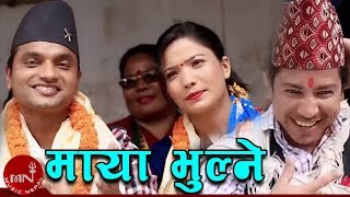 Maya Bhulne Nepali Full Song by Pashupati Sharma & Jamuna Sanam HD