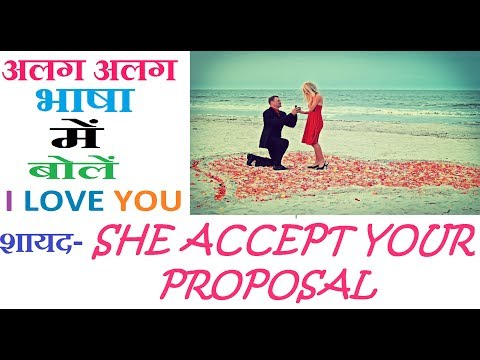 Say  I LOVE YOU In different indian language