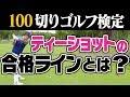 ティショットは連続7/10回クリアで合格!【100切りゴルフ検定】【中井学プロレ…
