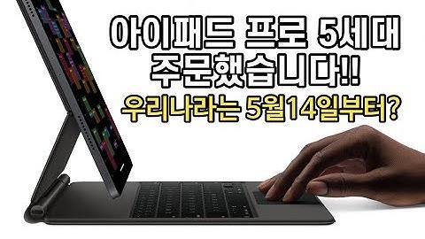 아이패드프로 5세대 주문완료!! 그럼 우리나라 출시는 언제? ipad pro 2021 12.9