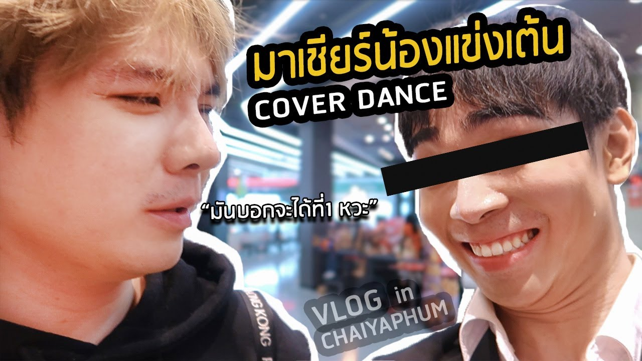 Vlog มาเชียร์น้องแข่งเต้น BTS ที่ชัยภูมิ! | CHANAGAN