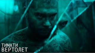 Тимати - Вертолет ( Премьера клипа, 2014 )(Установи трек Тимати