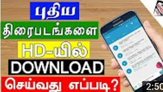 How to download new hd Tamil movie download