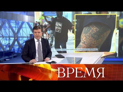 """Выпуск программы """"Время"""" в 21:00 от 03.06.2020"""