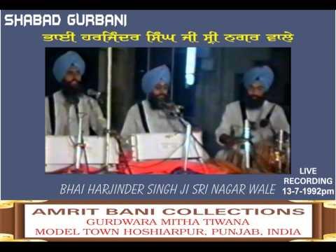 Mere Shaha Main Har Darshan Sukh Hoye By Bhai Harjinder Singh Ji Sri Nagar Wale
