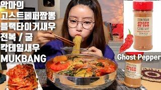 (같은영상 재업)[ENG/JP]청양고추의100배 고스트페퍼짬뽕 만들기 전복 굴 블랙타이거새우 먹방 mukbang
