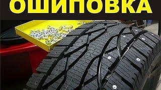 Ошиповка колес своими руками!(, 2016-12-19T16:24:01.000Z)