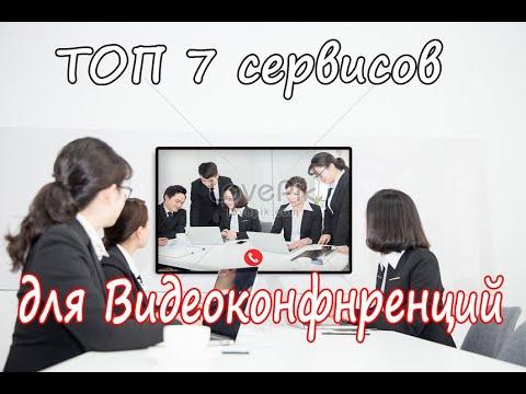 ТОП 7 СЕРВИСОВ ДЛЯ ОНЛАЙН ОБУЧЕНИЯ И ВИДЕОКОНФЕРЕНЦИЙ