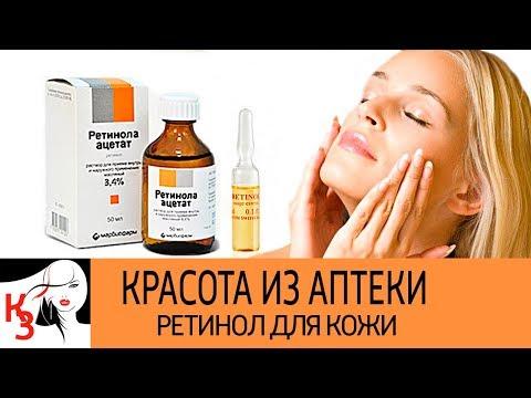 КРАСОТА ИЗ АПТЕКИ: Витамин А в уходе за кожей. Секрет вашей молодости. Рецепты масок