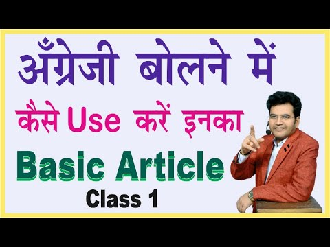 How to use Article in Spoken English / A, An, The / Spoken English by Dharmendra Sir