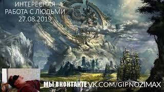 212.ИНТЕРЕСНАЯ РАБОТА С ЛЮДЬМИ 27 08 2019