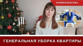 видео Генеральная уборка квартир