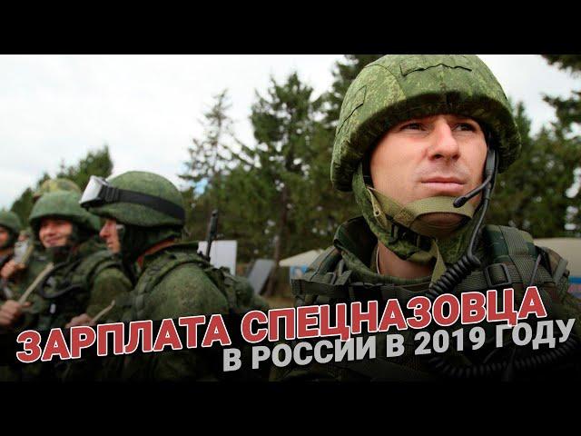 Зарплата спецназовца в России в 2019 году
