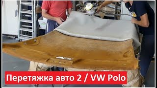 Перетяжка авто 2. Як зняти і поклеїти стелю VW Polo. Glue car ceiling with his hands 2