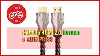 кабель HDMI 2.0 UGREEN с ALIEXPRESS | КИТАЙ ВЕЛИК