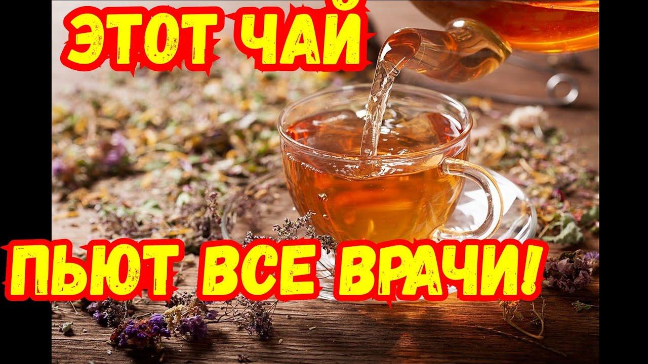 Чай от ВСЕХ БОЛЕЗНЕЙ! ЗНАКОМАЯ врач подсказала!