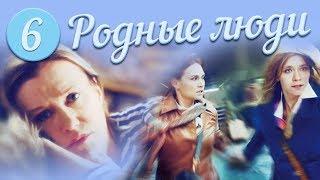 Родные люди | 6 серия. Русский сериал