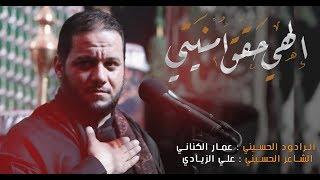 الهي حقق امنيتــي | الملا عمار الكناني | موكب عزاء التعاون
