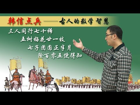 中国古代稀有的一个数学定理,孙子定理是什么?韩信点兵又是怎么回事?李永乐老师带你了解中国剩余定理(2018最新)
