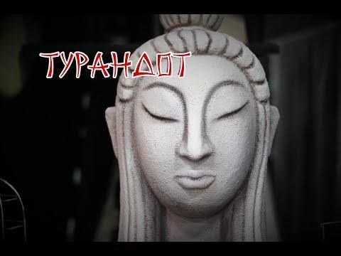 Turandot - Турандот