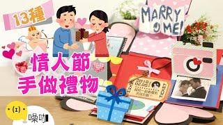 12種超浪漫情人節手做禮物!【做吧!噪咖】Twelve Hand-made Gift For Valentine's Day!
