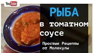 Как приготовить рыбу минтай или хек в томатном соусе?  Простой рецепт вкусного блюда