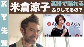 米倉涼子の英語はどうでしかね? 彼女のこと全く知らないけど、 本人の...