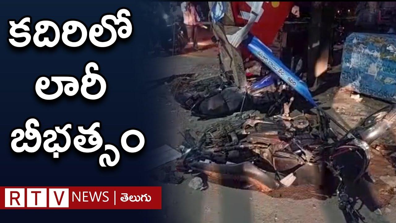 కదిరిలో లారీ బీభత్సం- ద్విచక్రవాహనాలపై దూసుకెళ్లిన వైనం    RTV NEWS