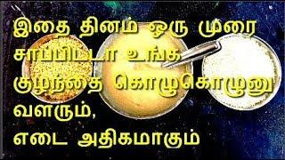 6+ Month Baby Weight Gaining Food in Tamil / தினமும் சாப்பிட்ட குழந்தையின் எடை வேகமாக அதிகரிக்கும்