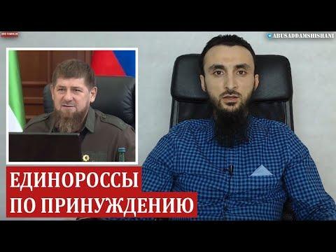О принуждении чеченцев