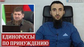 О принуждении чеченцев вступать в Единую Россию