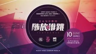 2018 RANDOM PLAY DANCE《隨放誰跳》in Taiwan 宣傳片