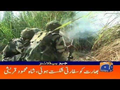 Geo Headlines 07 PM | Bharat Ko Sifarati Shikast Hoi Hai - Shah Mehmood | 17th August 2019