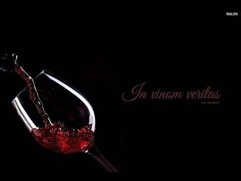 """""""In vinom veritas"""" - не знаем как истина, но профит в вине неплохой!из YouTube · Длительность: 3 мин49 с"""