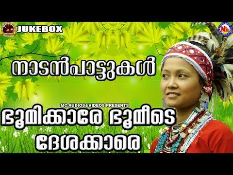 കേട്ടതും കേൾക്കാത്തതുമായ ഇമ്പമാർന്ന നാടൻപാട്ടുകൾ | Nadan Pattukal Malayalam | Malayalam Nadan Pattu